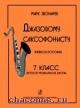 Джазовому саксофонисту. Учебное пособие для 7 кл
